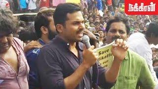மெரினாவில் மாணவர்களுடன் கார்த்தி..? Actor Karthi Energetic Speech @ Marina