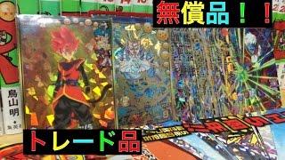 getlinkyoutube.com-DBH トレード品の開封・無償品の開封〜オリカクリエイティ部さん・りおちゃんねるさん・fujisanさん〜【ドラゴンボールヒーローズ/GDM7弾】