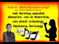 How To  Make Karaoke songs my  Voice Mobile phone tamil