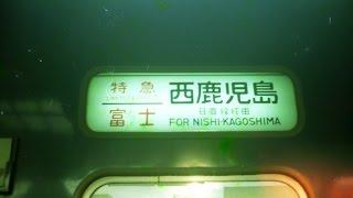 getlinkyoutube.com-【日本最長距離24時間】寝台特急富士 西鹿児島行 車内放送、食堂車案内