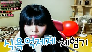 getlinkyoutube.com-왕쥬의 식욕억제제 체험기 / appetite suppressant Review