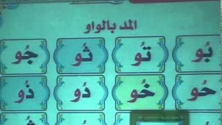 getlinkyoutube.com-5- دورة التبيان في إتقان القرآن- الشيخ عبدالرحمن بكر