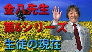 【3年B組金八先生】 第6シリーズの生徒たちの現在!!! 【武田鉄矢】