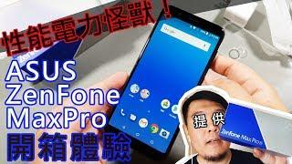 性能電力怪獸!ASUS ZenFone Max Pro M1開箱&快速體驗【LPComment】