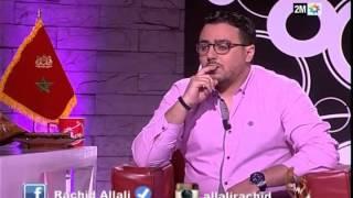 getlinkyoutube.com-Rachid Show - رشيد شو : سميرة البلوي و صلاح الدين الغماري - الجزء الأول