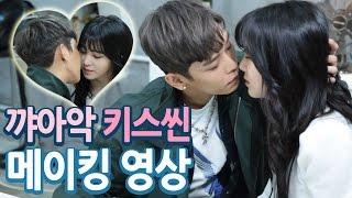 getlinkyoutube.com-이설]가수 후니아님과 키스씬 메이킹 필름! 미공개영상까지 방출!