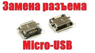 Замена разъема micro-USB(mini-USB) / Перепайка разъема micro-USB (mini-USB) / Replace Micro Usb