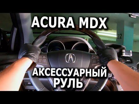 Руль с деревянной вставкой для Acura MDX