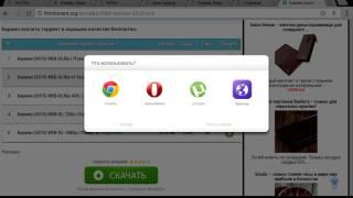 getlinkyoutube.com-Как скачать фильм на телефон или планшет (Android)