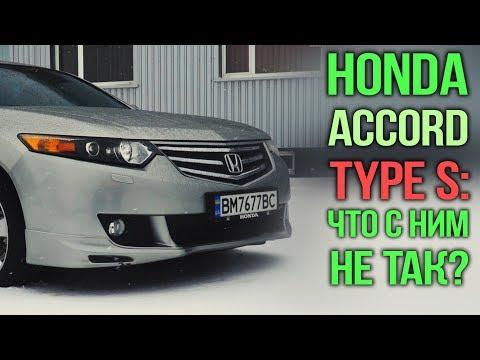 Honda ACCORD Type S: что с ним не так?