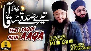 Tere Sadqe Main Aaqa | Hafiz Tahir Qadri | Official Video 2018 width=