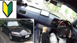 getlinkyoutube.com-超初心者がMT車のS2000でドライブ Student driver