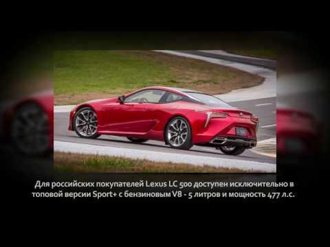 Премьера российских цен на спорткупе LC 500.