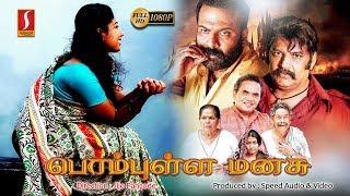 New Release Tamil Full Movie 2019 | Pombula Manasu Tamil Movie | New Tamil Online Movie 2019 Full HD