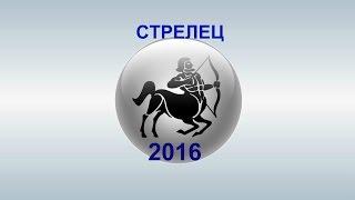 getlinkyoutube.com-СТРЕЛЕЦ - ГОРОСКОП - 2016. Астротиполог ДМИТРИЙ ШИМКО