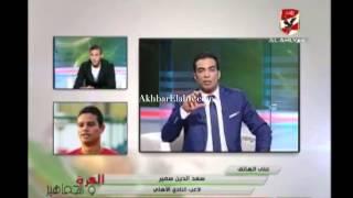 getlinkyoutube.com-فيديو : سعد سمير لرمضان صبحى هتضرب هنضرب