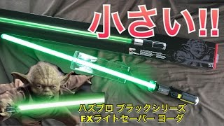 getlinkyoutube.com-ハズブロ ブラックシリーズ FXライトセイバー ヨーダモデル 商品レビュー