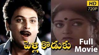 getlinkyoutube.com-Pelli Koduku Full Length Telugu Movie || Naresh, Divyavani, Sangeetha
