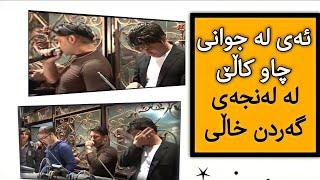 getlinkyoutube.com-Nariman Mahmod & Sherwan Banay 7aflai iran bashy 5
