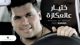 getlinkyoutube.com-Fares Karam  Khetyar Al Akkaze فارس كرم - ختيار عالعكازة