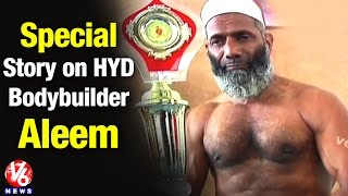 Special Story On Hyderabad Body Builder Shaik Abdul Aleem || V6 News