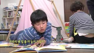 getlinkyoutube.com-MBC 다큐스페셜 - 따로 또 같이! 함께하는 마을 속 우리 가족만의 공간, 부산 일요집 20140310