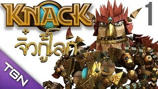 getlinkyoutube.com-KNACK #1 - HIS GREATEST CREATION! | จิ๋วกู้โลก!