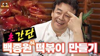 #초간단# 백종원 백주부의 떡볶이! 진짜 맛있어요!! 강추 [양띵TV서넹]