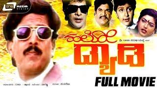 Hello Daddy – ಹಲೋ ಡ್ಯಾಡಿ|Kannada Full HD Movie|FEAT.Vishnuvardhan,Sonakshi|NEW Kannada