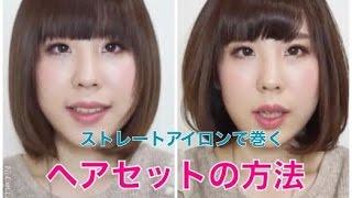 getlinkyoutube.com-【簡単】ストレートアイロンを使ったヘアセットの方法【ボブヘア】