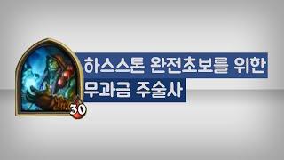 "getlinkyoutube.com-하스스톤 완전초보를 위한 무과금 ""주술사"""