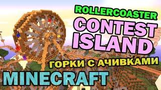 getlinkyoutube.com-ч.16 - Горки с ачивками (Rollercoaster Contest Island) - Обзор карт для Minecraft