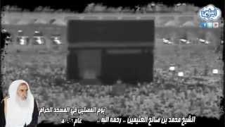 الشيخ محمد بن عثيمين رحمه الله | يؤم المصلين في الحرم المكي | مقطع نادر جدا | اسلامنا