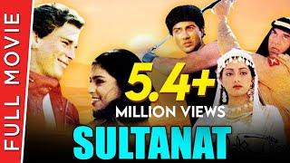 Sultanat | Full Hindi Movie | Dharmendra, Sunny Deol, Sridevi | Full HD 1080p