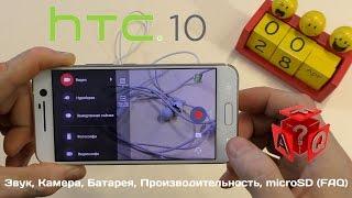 getlinkyoutube.com-Обзор HTC 10: Звук, Камера, Батарея, Производительность, microSD (FAQ)