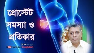 getlinkyoutube.com-প্রোস্টেট সমস্যাঃ প্রোস্টেট স্পিতি (Prostate Problem)
