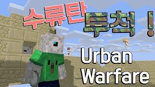 getlinkyoutube.com-수류탄 투척!!! 폭발하는 PVP맵 [Urban Warfare] - YT애플