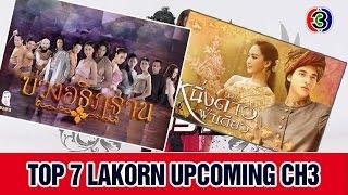 getlinkyoutube.com-TOP 7 Thai Lakorn Upcoming 2016 - 2017 on CH3