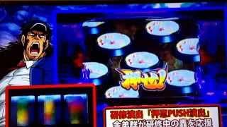 getlinkyoutube.com-サラリーマン番長 プレミア演出