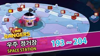 라인레인저스 #18 우주 정거장 (193~204) LINE レンジャー, LINE Rangers