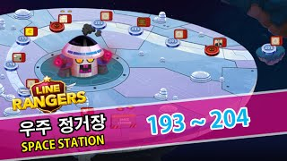 getlinkyoutube.com-라인레인저스 #18 우주 정거장 (193~204) LINE レンジャー, LINE Rangers