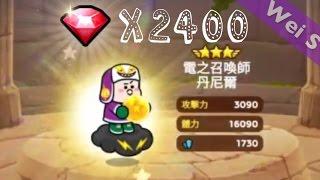 getlinkyoutube.com-【Wei S】LINE Rangers 2400鑽抽新寵「召喚師丹尼爾」 2400 Rubies for Daniel