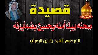 getlinkyoutube.com-الشيخ ياسين الرميثي.يحسين بضمايرنه