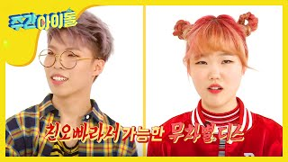 (Weeklyidol EP.253) AKMU Real brother and sister's rap diss battle width=