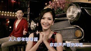 getlinkyoutube.com-钟盛忠 钟晓玉《新年颂》高清Official MV 全球大首播
