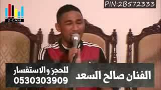 getlinkyoutube.com-صالح السعد