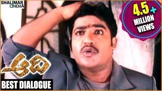 getlinkyoutube.com-Aadi Movie || Jr.N.T.R Extraodinary Dialogue Scene || Jr.N.T.R, Keerthi Chawla