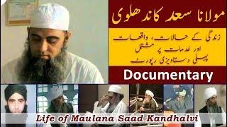 Documentary   Biography Maulana Saad Khandalavi   Who is Maulana Saad ?   مولانا سعد کاندھلوی کون ؟