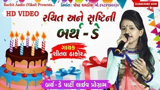 || Shital Thakor || Rachit And Srushti Birthday Program || New Live Program || width=