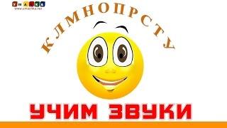 Алфавит русский Учим буквы и звуки Онлайн. Серия 2. К-У